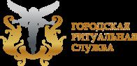 Городская Ритуальная Служба Новосибирск