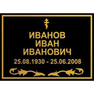 Табличка на временный памятник