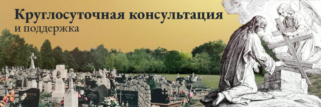 Ритуальные услуги в Новосибирске