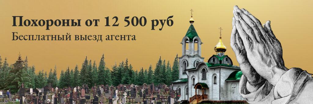 Похороны от 12500