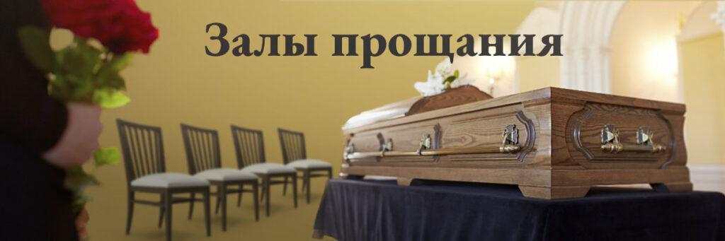 Зал прощания Новосибирск