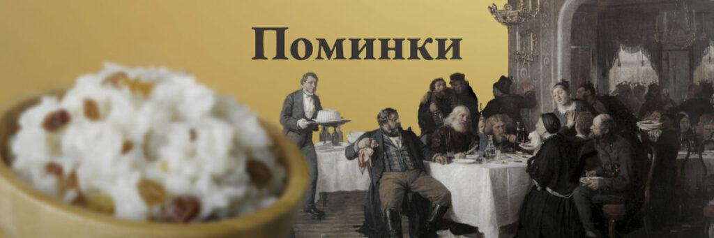 Поминки в Новосибирске