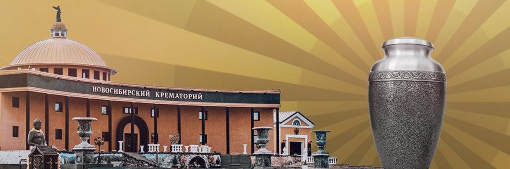 Кремация в Новосибирске