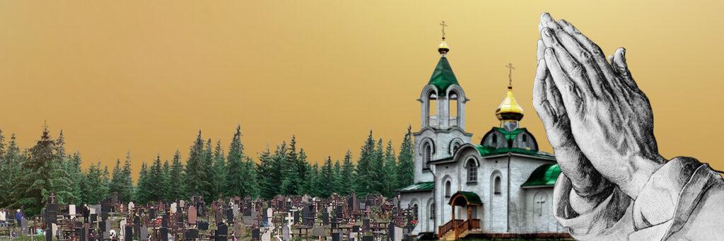 Похороны в Новосибирске