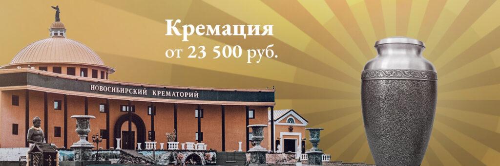 Услуги крематория от 23500