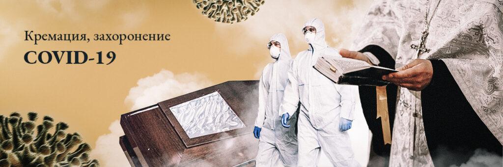 Кремация и похороны умерших от коронавирусной инфекции, COVID-19